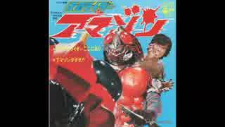 1974年10月19日 特撮 仮面ライダーアマゾン OP 「アマゾンライダーここにあり」(子門真人)