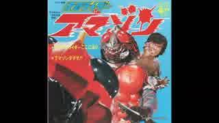 1974年10月19日 特撮 仮面ライダーアマゾン ED 「アマゾンダダダ!!」(子門真人、コロムビアゆりかご会)
