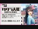 【実機プレイ初公開多数!】『新サクラ大戦』第一回(6/26)「帝劇宣伝部通信」本編フル
