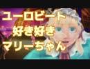 ユーロビート好き好きマリーちゃん【好き好きマリーちゃんアレンジ】