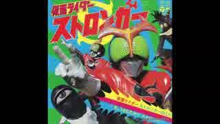 1975年04月05日 特撮 仮面ライダーストロンガ ED1 「きょうもたたかうストロンガー」(水木一郎・堀江美都子)