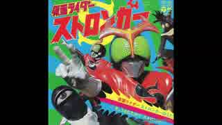 1975年04月05日 特撮 仮面ライダーストロンガ ED2 「ストロンガーアクション」(水木一郎・堀江美都子)