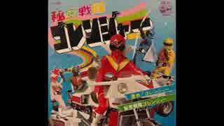 1975年04月05日 特撮 秘密戦隊ゴレンジャー ED1 「秘密戦隊ゴレンジャー」(ささきいさお、こおろぎ'73)