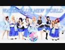 【オルカナイン】WATER BLUE NEW WORLD 踊ってみた*ラブライブ!サンシャイン‼︎