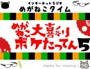 【イケボ&カワボのトークバラエティ】#220 めがねこタイム