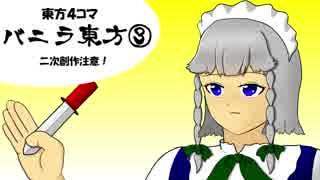 【東方4コマ】バニラ東方③