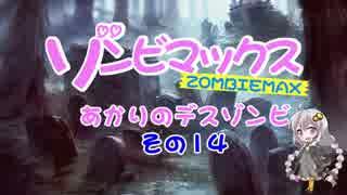 【MTG MO】ゾンビマックス あかりのデス・ゾンビ その14【モダン】