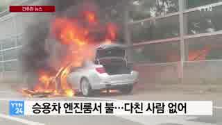 ソウル外郭循環高速道路 全羅北道と相次いで韓国車が燃える