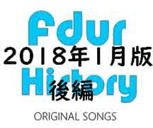 Fdur History (Original Songs Digest) 2018年1月版 後編