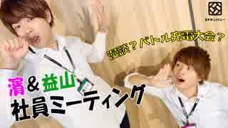 【2nd#13】濱&益山の社員ミーティング会議【K4カンパニー】