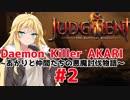 【Judgment apocalypse survival simulation】Daemon Killer AKARI #2 ~あかりと仲間達の悪魔討伐物語~【VOICEROID実況】