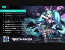 初音ミク「マジカルミライ 2019」OFFICIAL ALBUM クロスフェード