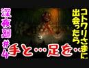 【訛りすぎゲーム実況】深夜廻 part.04【グリオとかつき】