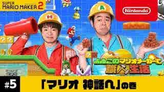 【第5話】新作 よゐこのマリオメーカーで職人生活 第5回【スーパーマリオメーカー2 実況プレイ】