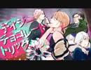 【BL】デイジー・チョコレート・トリック ベスト版PV