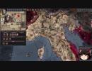 【Crusader Kings2】アレラーミチ家の歴史 Part24