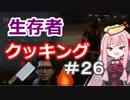 【DbD】茜ちゃんの生存者クッキング♯26【VOICEROID実況】