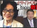 【言いたい放談】安倍晋三は竜頭蛇尾に終わるのか?[R1/6/27]
