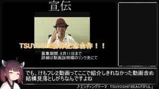 「けものフレンズ2」タグのもっと評価されるべき動画を勝手に紹介する動画