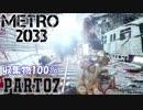 【METRO2033&字幕】収集物100%&真エンドを目指してpart7_ドライ駅~亡霊