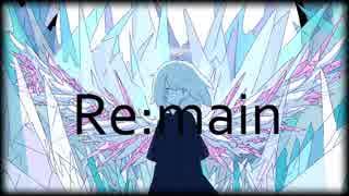【オリジナル曲】Re:main / feat.初音ミク