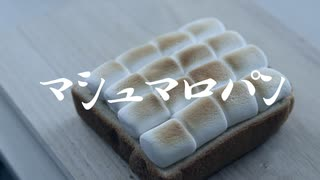 【オサレ風】ましゅまろトーストタイムアタック(仮)しよう