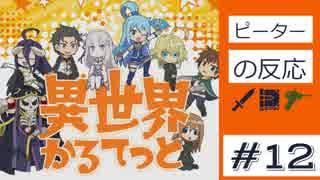 【海外の反応 アニメ】 異世界かるてっと 12話 最終話 Isekai Quartet ep 12 アニメリアクション