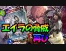 【Shadowverse】脅威再び!エイラビショップ