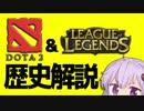 【Dota2】ゆかりさんと学ぶMOBAの歴史【LOL】