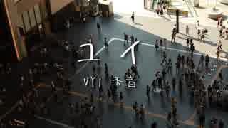【ボカロラップ】ユイ【VY1&杏音】