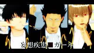 【MMD銀魂】妄想疾患■ガール