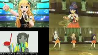 【高画質】ステラステージ・ミリシタで「MUSIC♪」 MV比較【アイドルマスター】