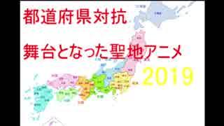 都道府県対抗 日本各地の舞台アニメ 2019年版
