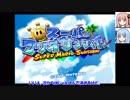 【スーパーマリオ】琴葉姉妹のトロピカルバケーション 0試合目【サンシャイン】