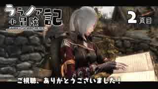 【Skyrim】ララノア小冒険記2頁目【ゆっ