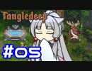 【Tangledeep】たんぐるりたーんぐる! #05【Voiceroid実況】
