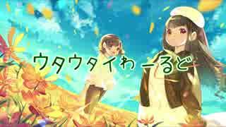 【鏡音リン】 ウタウタイわーるど / ひろっくん(Hi-ROSH) 【オリジナル】
