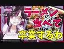 Moruru Yamiyono's Last streaming【1/4】