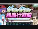 【オリジナルキャラ】ニコうた。Part:17【ダウンタウン熱血行進曲実況】