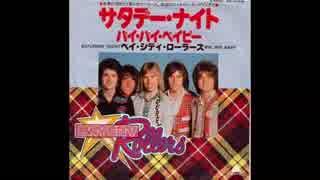 1975年09月25日 洋楽 「サタデー・ナイト」(ベイ・シティ・ローラーズ)