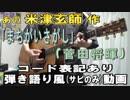 【コード譜あり】「まちがいさがし」サビだけ弾き語り風【演奏動画】