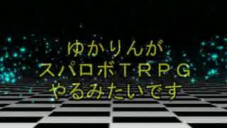 【東方卓遊戯】ゆかりんがスパロボTRPGやるみたいですⅨ-16【MGR】