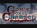 【ニコカラ】GameChanger《浦島坂田船》(Vocalカット)±0