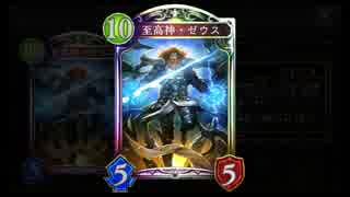 【シャドバ新弾】 至 高 神 ・ ゼ ウ ス 【シャドウバース / Shadowverse】