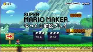 マリオメーカーゆっくり解説動画part207 最終回