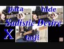 【Sadistic Desire】ギターソロpata hide taijiパート弾いてみました!【X】【SINGLESver】