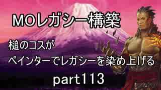 【MTG】ペインターでMOレガシーを染め上げる113 奇跡コントロール