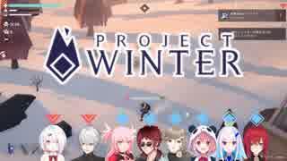 【Project Winter】トレイター葛葉・椎名の