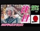 20-A 桜井誠、オレンジラジオ 朝鮮の食文化 ~菜々子の独り言 2019年6月25日(火)