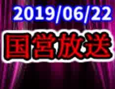 【生放送】国営放送 2019年6月22日放送【アーカイブ】
